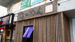Toji3