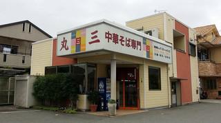 Marusan2